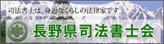 長野県司法書士会のサイトへリンクをしています