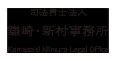 司法書士法人 鎌崎・新村事務所